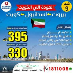 بيروت - إسطنبول - كويت * شهر 9 / 2020 - ابتداء من 330 دينار