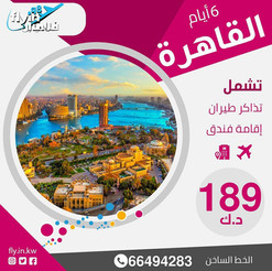 القاهرة * شهر 7 / 2021 - 6 أيام - 189 دينار