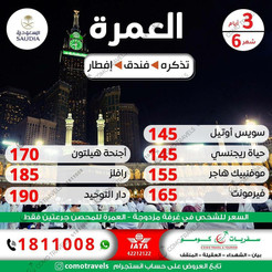 العمرة * شهر 6 / 2021 - 3 أيام - ابتداء من 145 دينار