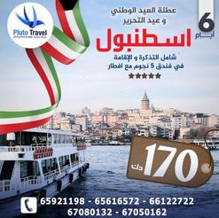اسطنبول * شهر 2 / 2021 - 6 أيام - 170 دينار