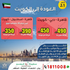 العودة إلى الكويت * شهر 1 و 2 / 2021 - ابتداء من 350 دينار