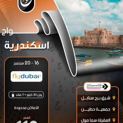 اسكندرية * شهر 9 / 2020 - 5 أيام - 110 دينار