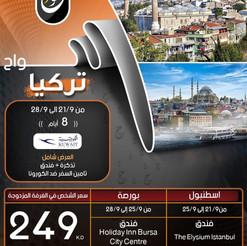 تركيا * شهر 9 / 2020 - 8 أيام - 249 دينار