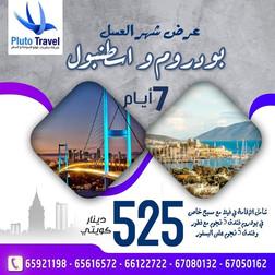 بودروم واسطنبول * شهر 10 / 2020 - 7 ايام - 525 دينار