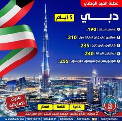 دبي * شهر 2 / 2021 - 5 أيام - ابتداء من 190 دينار