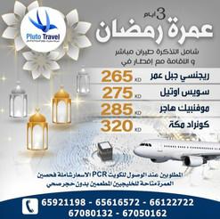 العمرة * رمضان / 2021 - 3 أيام - ابتداء من 265 دينار