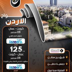 الاردن * شهر 9 / 2020 - ابتداء من 125 دينار