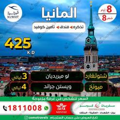 ألمانيا * شهر 8 / 2021 - 8 أيام - 425 دينار