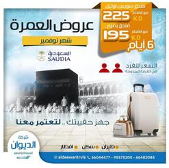 العمرة * شهر 11 / 2020 - 6 أيام - ابتداء من 195 دينار