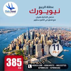 نيويورك * شهر 1 / 2021 - 11 يوم - 385 دينار