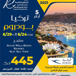 تركيا * شهر 6 / 2021 - 5 أيام - 445 دينار