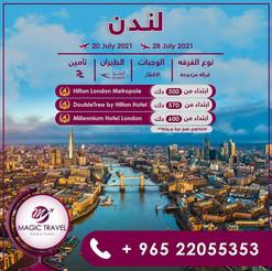 لندن * شهر 7 / 2021 - 9 أيام - ابتداء من 400 دينار