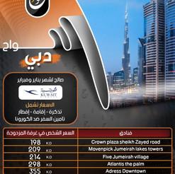 دبي * شهر 1 و 2 / 2021 - ابتداء من 198 دينار