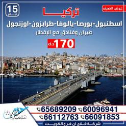تركيا * صيف / 2021 - 15 يوم - 170 دينار