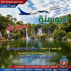 البوسنة * شهر 7 و 8 / 2021 - رحلات الصيف العائلية