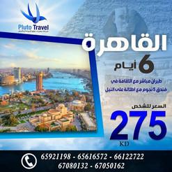 القاهرة * شهر 10 / 2021 - 6 أيام - 275 دينار