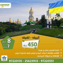 أوكرانيا * شهر 8 / 2021 - 8 أيام - 450 دينار