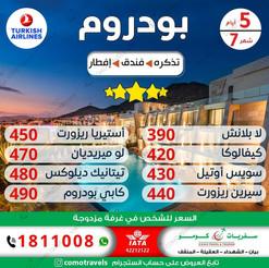 بودروم * شهر 7 / 2021 - 5 أيام - ابتداء من 390 دينار