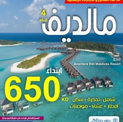 المالديف *  شهر 3 / 2020 -  4 أيام - ابتداء من 650 دينار