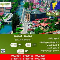 البوسنة * شهر 7 / 2021 - 5 أيام - ابتداء من 275 دينار