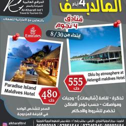 المالديف * شهر 8 / 2020 - 4 أيام - ابتداء من 480 دينار