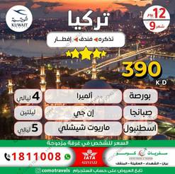تركيا * شهر 9 / 2021 - 12 يوم - 390 دينار