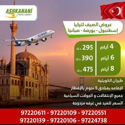 تركيا * الصيف / 2021 - ابتداء من 295 دينار
