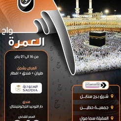 العمرة * شهر 1 / 2021 - 6 أيام - 240 دينار