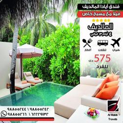 المالديف *  شهر 3 / 2020 -  4 أيام - 575 دينار