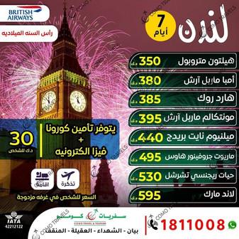 لندن * شهر 12 / 2020 - 7 أيام - ابتداء من 350 دينار