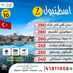 اسطنبول * شهر 10 / 2020 - 7 أيام - ابتداء من 240 دينار