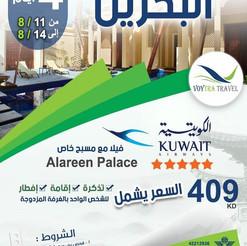 البحرين * شهر 8 / 2021 - 4 أيام - 409 دينار