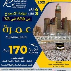 العمرة * شهر 6 / 2021 - 4 أيام - 170 دينار