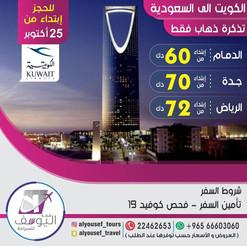 السعودية * شهر 10 / 2020 - ابتداء من 60 دينار