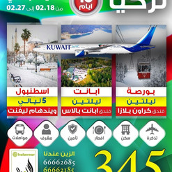 تركيا * شهر 2 / 2021 - 10 أيام - 345 دينار