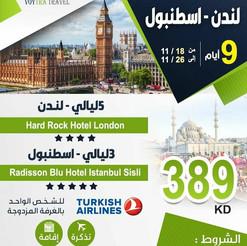 لندن - اسطنبول * شهر 11 / 2021 - 9 أيام - 389 دينار