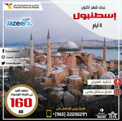 اسطنبول * شهر 10 / 2021 - 5 أيام - 160 دينار