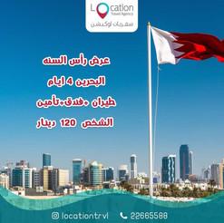 البحرين * شهر 12 / 2020 - 4 أيام - 120 دينار