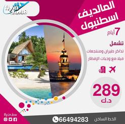 المالديف - اسطنبول * شهر 8 / 2021 - 7 أيام - 289 دينار