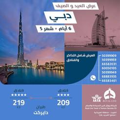 دبي * شهر 5 / 2021 - 6 أيام - ابتداء من 209 دينار