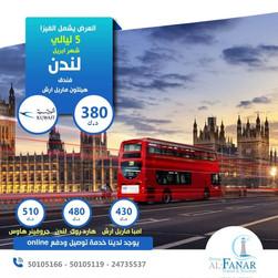 لندن *  شهر 4 / 2020 -  6 أيام - 380 دينار