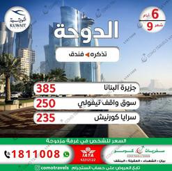 الدوحة * شهر 9 / 2021 - 6 أيام - ابتداء من 235 دينار