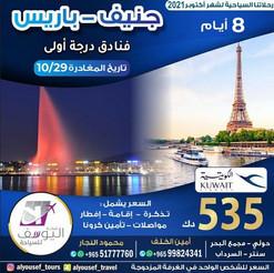جنيف - باريس * شهر 10 / 2021 - 8 أيام - 535 دينار