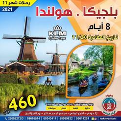 بلجيكا - هولندا * شهر 11 / 2021 - 8 أيام - 460 دينار