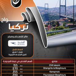 تركيا * شهر 1 و 2 / 2021 - ابتداء من 155 دينار