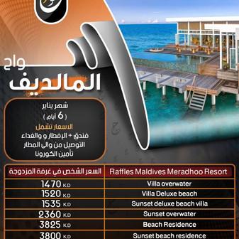 المالديف * شهر 1 / 2021 - 6 أيام - ابتداء من 1470 دينار