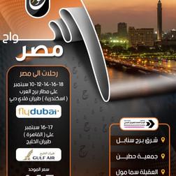 مصر * شهر 9 / 2020 - 145 دينار
