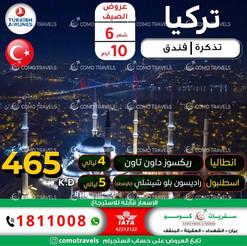تركيا * شهر 6 / 2021 - 10 أيام - 465 دينار