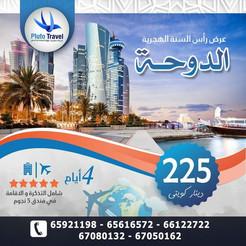 الدوحة * شهر 8 / 2021 - 4 أيام - 225 دينار
