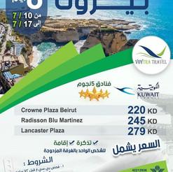 بيروت * شهر 7 / 2021 - 8 أيام - ابتداء من 220 دينار